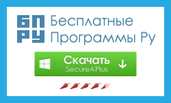 Besplatnyeprogrammy Download Partners SecureAPlus